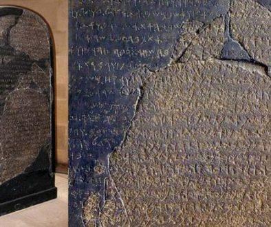 Что хотели скрыть, уничтожая стелу царя Меша?