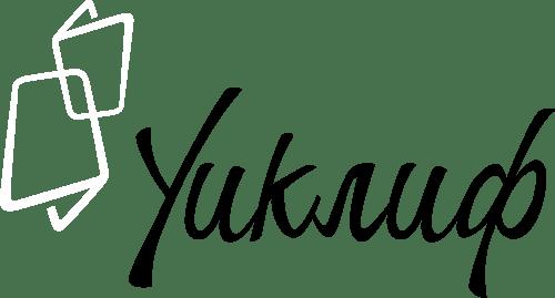 Миссия переводчиков Библии «Уиклиф»